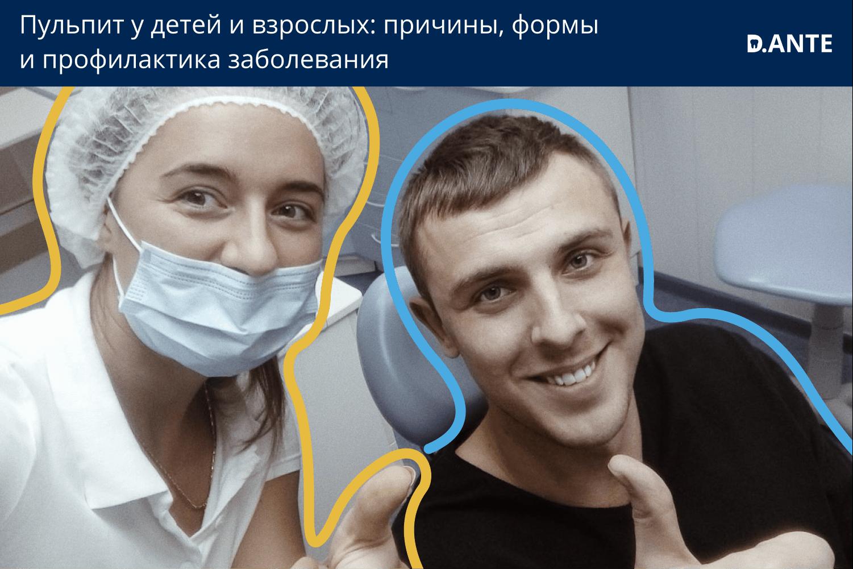 Профилактика пульпита в Киеве | D.Ante