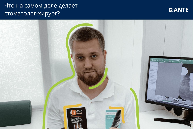 Хороший Стоматолог-хирург в Киеве