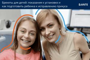Брекеты для детей, Киев | D.Ante