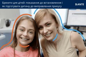 Брекети для дітей | D.Ante