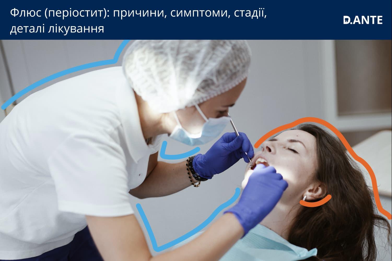 Флюс на зубі: що робити