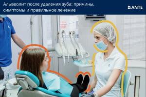 Как лечить альвеолит после удаления зуба