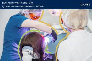 стоит ли делать домашнее отбеливание зубов