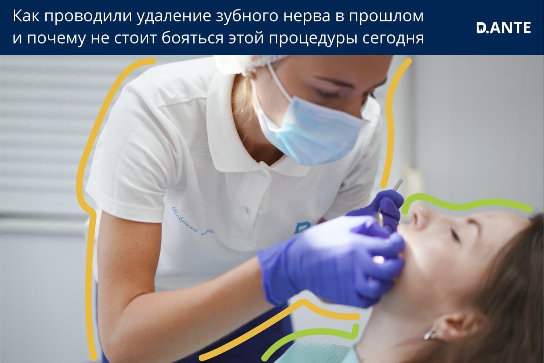 Как проводят удаление зубного нерва