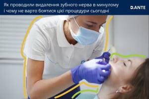 Як виконуюсь выдалення зубного нерва