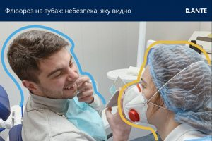 флюороз лікування