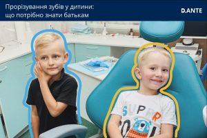 Прорізування зубів у дитини