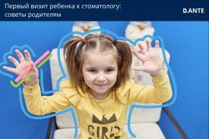 Первый визит ребенка к стоматологу - D.Ante