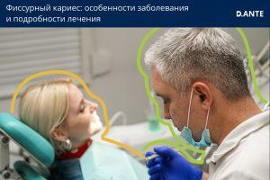 фиссурный кариес: детали лечения