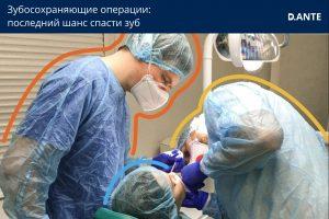 Зубосохраняющие операции в стоматологиии