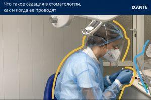 Седация в стоматологии Киев